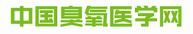 中国臭氧医学网